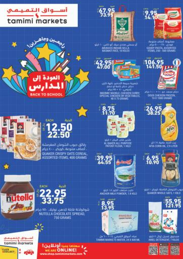 KSA, Saudi Arabia, Saudi - Al Khobar Tamimi Market offers in D4D Online. Back To School. Get these Back to School Deals on your home items and enjoy great discounts on fruits, vegetables, groceries and more  Till 19th January at Al Tamimi Branches!. Till 19th January