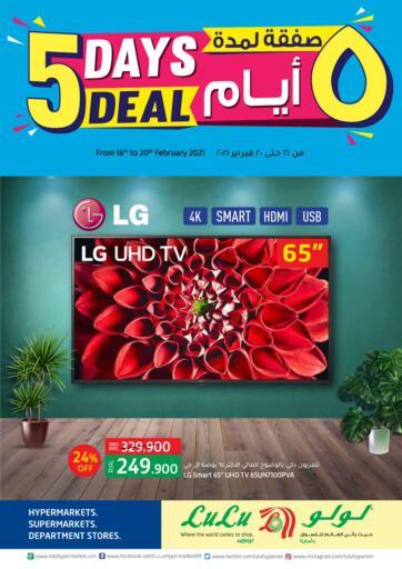 Oman - Salalah Lulu Hypermarket  offers in D4D Online. 5 Days Deal. . Till 20th February