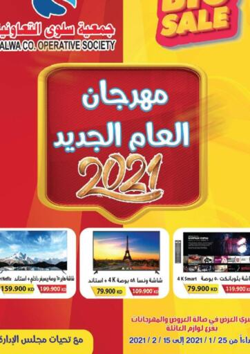 Kuwait Salwa Co-Operative Society  offers in D4D Online. Special Offer. . Till 15th February