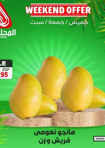 Egypt - Cairo El Mahallawy Market  offers in D4D Online. Weekend Offer. . Till 14th August