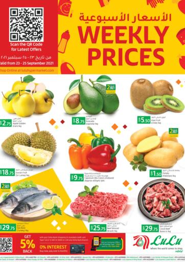 Qatar - Al Khor LuLu Hypermarket offers in D4D Online. Weekly Prices. Get your favorites On Weekly Prices Offers from the Lulu Hypermarket . Take advantage of this offer .Offers Are Valid Till 25th September .Happy Shopping!. Till 25th September
