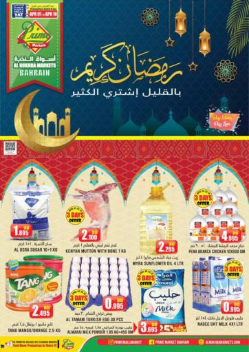 Bahrain Prime Markets offers in D4D Online. Ramadan Kareem. Don't Miss Ramadan Kareem at Prime Markets and Get Groceries, Dairy Products and Many More at Unbelievable Prices Until Stock Last. Enjoy your shopping !!!. Until Stock Last