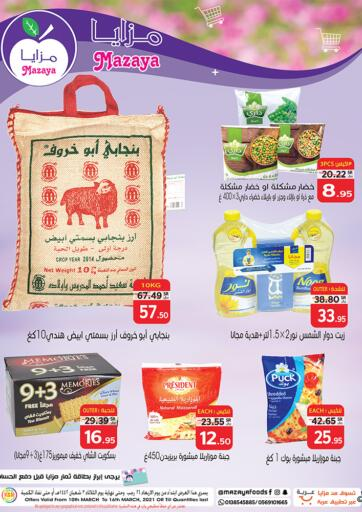 KSA, Saudi Arabia, Saudi - Qatif Mazaya offers in D4D Online. Special Offer. Now you can get your products from your favorite brands during the 'Special Offer' at Mazaya Stores. This offer is only valid Till 16th March 2021.. Till 16th March