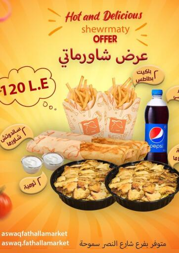 Egypt - Cairo Fathalla Market  offers in D4D Online. Shewrmaty Offer. . Shewrmaty Offer