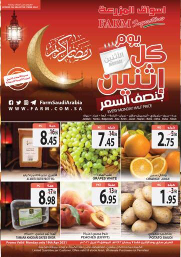 KSA, Saudi Arabia, Saudi - Qatif Farm Superstores offers in D4D Online. Every Monday Half Price. Now you can get your products from your favorite brands during the 'Every Monday Half Price ' at Farm Superstores. This offer is only valid Only On 19th April 2021. Enjoy Shopping!!!. Only On 19th April
