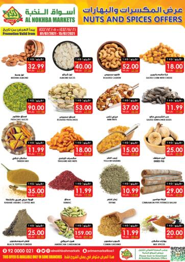 KSA, Saudi Arabia, Saudi - Bishah Prime Supermarket offers in D4D Online. Nuts And Spices Offer. . Till 15th July