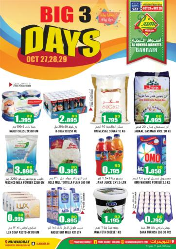 Bahrain Prime Markets offers in D4D Online. Big 3 Days. Don't miss this opportunity to get your favorite products at a lower price! Big 3 Days at Prime Markets. Get Offers on various products! Offer valid until  29thOctober 2020.  Enjoy your shopping !!!. Till 29th October