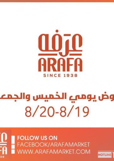 Egypt - Cairo Arafa Market offers in D4D Online. Weekend Offer. . Till 20th August