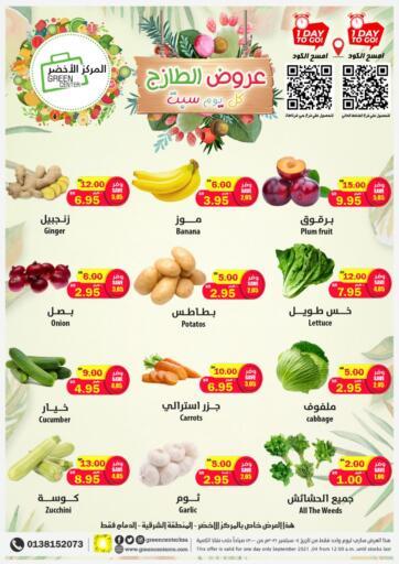 KSA, Saudi Arabia, Saudi - Dammam  Green Center offers in D4D Online. Fresh offers. . Only On 4th September