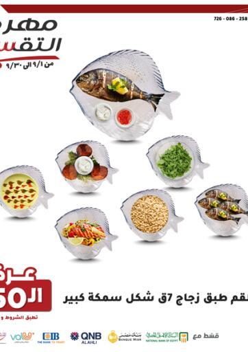 Egypt - Cairo Raneen offers in D4D Online. Installment Festival. . Only On 8th September