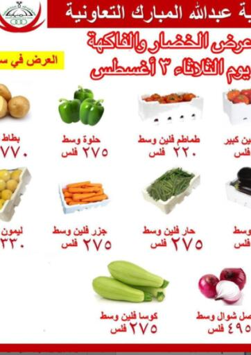 Kuwait Abdullah Al-Mubarak Co-op. Society offers in D4D Online. Special Offer. . Only On 03rd August