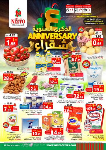 KSA, Saudi Arabia, Saudi - Al Khobar Nesto offers in D4D Online. Anniversary Offers. Now you can get your daily products from your favorite brands during 'Anniversary Offers' at Nesto Stores! This offer is only valid Until 29th December.،. Till 29th December