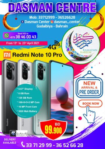 Bahrain Dasman Centre offers in D4D Online. Ramadan Kareem. Dasman Centre provides Ramadan Kareem on Mobiles of different brands. This offer is valid until 23rd April! Enjoy shopping!!. Till 23rd April