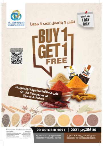 UAE - Sharjah / Ajman Union Coop offers in D4D Online. Buy 1 Get 1 Free. Buy 1 Get 1 Free! Offer Going On For Food, Non-Food, Fresh Fruits & Vegetables, Groceries, Home Needs, Gadgets Etc. Don't Miss This Chance. Get Your Favorites At Best Price! Hurry Up.  This offer Only On 20th October 2021. Get Ready For The Shopping!!! Happy Shopping!. Only On 20th October