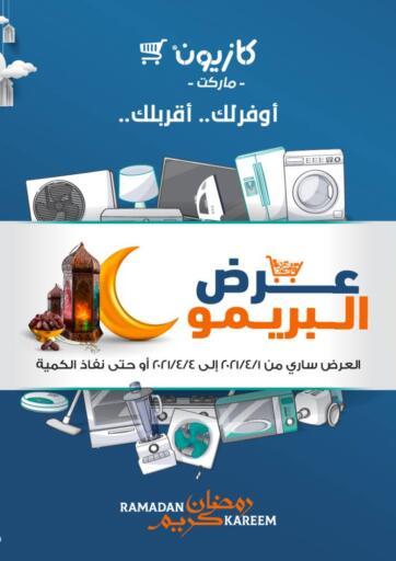 Egypt - Cairo Kazyon  offers in D4D Online. Ramadan Offers. . Till 4th April