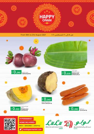 Oman - Salalah Lulu Hypermarket  offers in D4D Online. Happy Onam. Happy Onam Offer Is Available At Lulu Hypermarket.Offer Valid Till 21st August .Hurry To Grab Yours... Till 21st August
