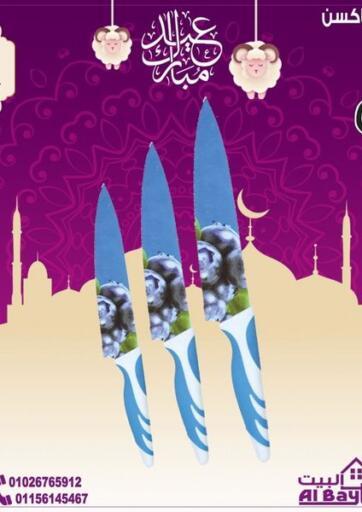Egypt - Cairo Al Bayt offers in D4D Online. Eid Al-Adha Offers. . Till 19th July
