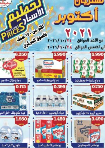 Kuwait Al dhaher co-op society offers in D4D Online. Smashing Prices. . Till 28th October
