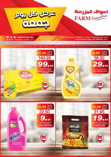 KSA, Saudi Arabia, Saudi - Al Hasa Farm Superstores offers in D4D Online. Friday Offer. Now you can get your daily products from your favorite brands during the 'Friday Offer' at Farm Superstores! This offer is only valid Till 13th February 2021.. Only On 12th February