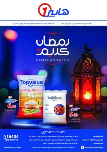 Egypt - Cairo Hyper One  offers in D4D Online. Ramadan Kareem. . Till 5th April