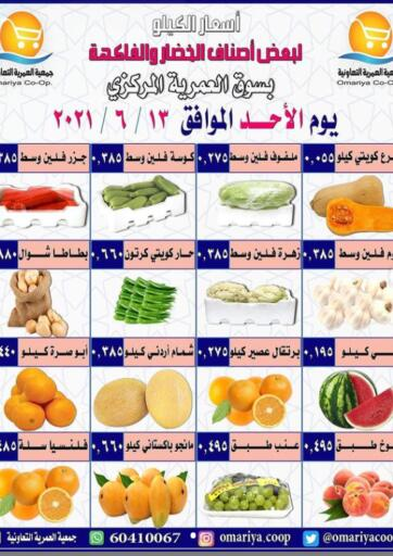 Kuwait Omariya Co-operative Society offers in D4D Online. Fruits & Vegetables Offer. . Only On 13th June