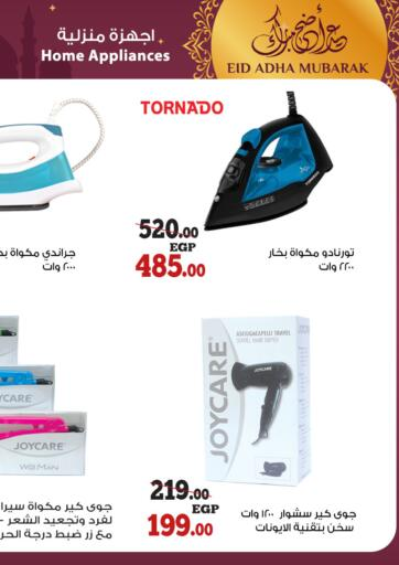 Egypt - Cairo Awlad Ragab offers in D4D Online. Eid Adha Mubarak. . Till 31st July