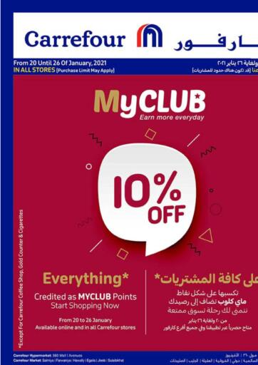 Kuwait Carrefour offers in D4D Online. Special Offer. . Till 26th January