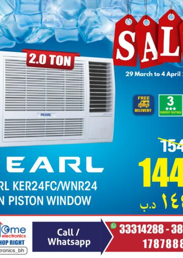 Bahrain Home Electronics offers in D4D Online. PEARL SALE. You'd Be Crazy To Miss PEARL SALE from Home Electronics. Offers on Mobiles, Home Appliances and many more are valid Till 04th April. Hurry Now!! Enjoy Shopping!!! . Till 04th April