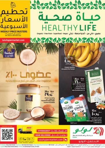 KSA, Saudi Arabia, Saudi - Al Hasa LULU Hypermarket  offers in D4D Online. Healthy Life!. Healthy Life! At LULU Hypermarket, Offers Going On For  Groceries, Fruits, Vegetables and Selected Items. Grab Your Favorites At Low Price.  Offer Valid Till 16th March 2021. Happy Shopping!!!. Till 16th March
