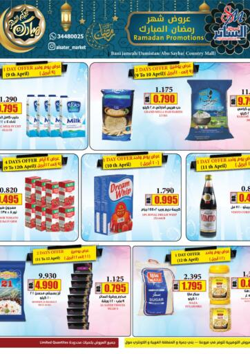 Bahrain Al Sater Market offers in D4D Online. Ramadan Promotions. Ramadan Promotions is Here at Al Sater Market. Product of Your Choice, Available at Exciting Prices. Offers on Groceries, Frozen Products and Many More. Valid Until Stock Last. Enjoy Shopping!. Until Stock Last