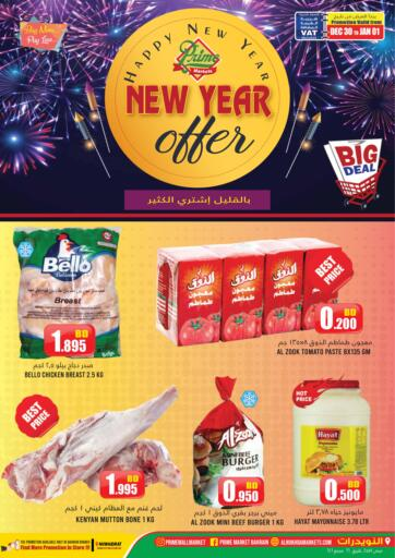 Bahrain Prime Markets offers in D4D Online. New Year Offer. . Till 1st January