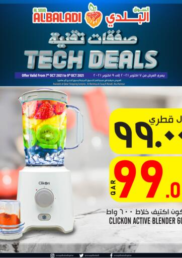 Qatar - Doha Al Baladi Group offers in D4D Online. Tech Deals. Tech Deals At Al Baladi Group. Offer Valid Till 9th October 2021. Hurry Up Now..!!!!!!. Till 9th October