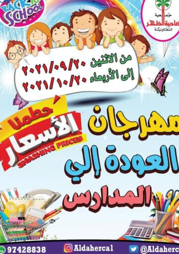 Kuwait Al dhaher co-op society offers in D4D Online. Smashing Prices. . Till 20th October