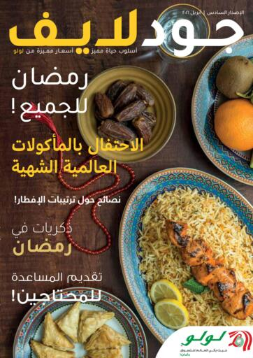 Qatar - Umm Salal LuLu Hypermarket offers in D4D Online. Good Life. Get your favorites On  Good Life offers from the Lulu Hypermarket . Take advantage of this offer .Offers Are Valid Until Stock Last. Happy Shopping!. Until Stock Last