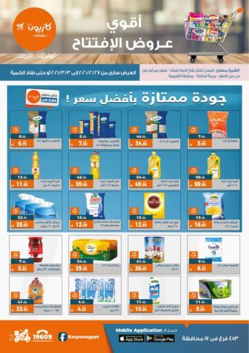 Egypt - Cairo Kazyon  offers in D4D Online. Special Offer. . Till 3rd March