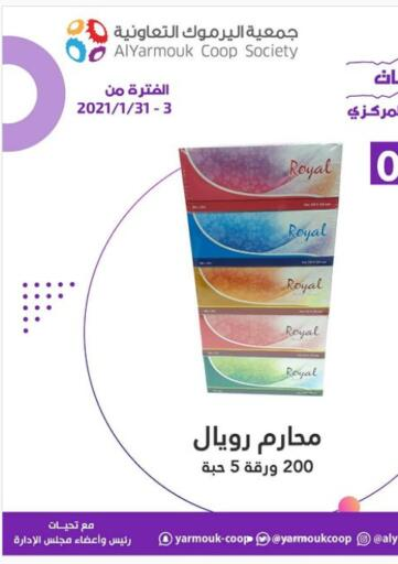 Kuwait Al Yarmouk Cooperative Society offers in D4D Online. Special Offer. . Till 31st January