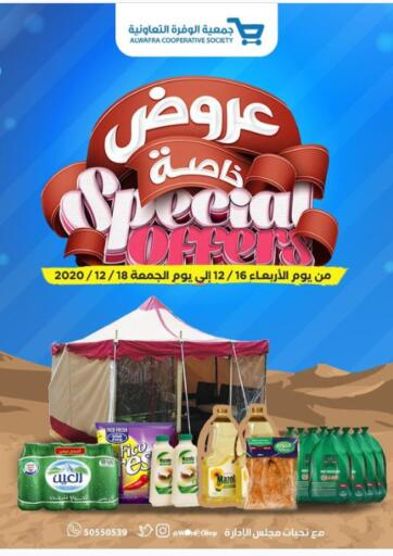 Kuwait Wafra Co-operative Society offers in D4D Online. Special Offers. . Till 18th December