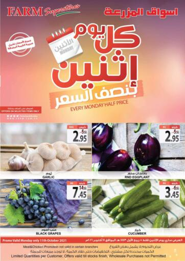 KSA, Saudi Arabia, Saudi - Dammam Farm Superstores offers in D4D Online. Every Monday Half Price. . Only On 11th October