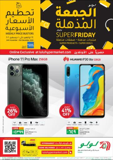 KSA, Saudi Arabia, Saudi - Al Khobar LULU Hypermarket  offers in D4D Online. Super Friday - Online Exclusive. Rush To Lulu Hypermarket And Get Your Products at Best Prices During 'Super Friday' Online Exclusive Deals. Offer Valid Till 01st December 2020. Enjoy Shopping!. Till 1st December
