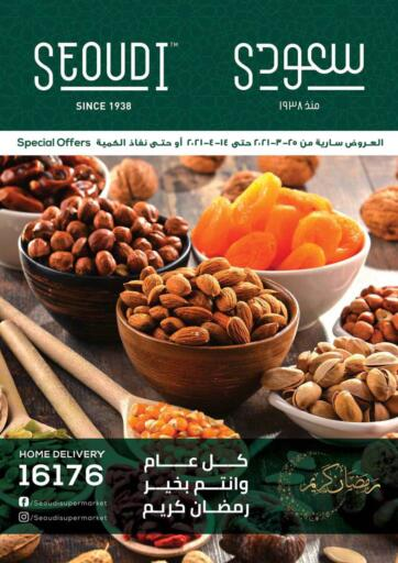 Egypt - Cairo Seoudi Supermarket offers in D4D Online. Special Offers. . Till 14th April