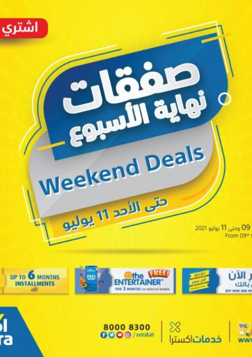 Bahrain eXtra offers in D4D Online. Weekend Deals. Weekend Deals with eXtra! Visit The Store Now And Get TV, Home Appliances and much more at reduced prices From extra. Offer Valid until  11th July. Enjoy Shopping!. Till 11th July