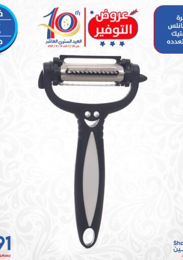 Egypt - Cairo Shaheen Center offers in D4D Online. Special Offer. . Till 9th August