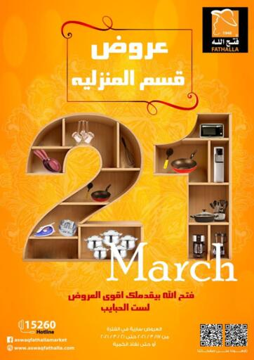 Egypt - Cairo Fathalla Market  offers in D4D Online. Household section offers. . Till 21st March