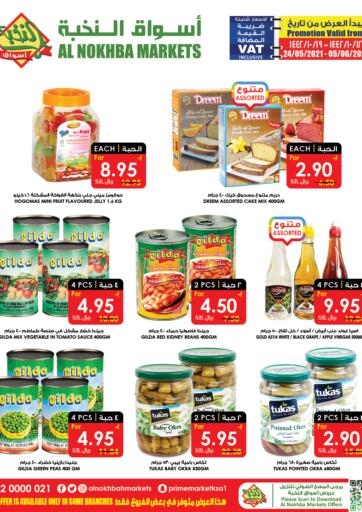 KSA, Saudi Arabia, Saudi - Sakaka Prime Supermarket offers in D4D Online. Special Offer. Now you can get your daily products from your favorite brands during the 'Special Offer' at Prime Supermarket Stores. This offer is only valid Till 5th June 2021.. Till 5th June