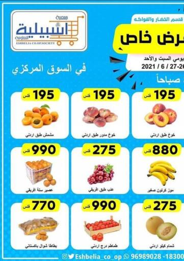 Kuwait Eshbelia Co-operative Society offers in D4D Online. Special Offer. . Till 27th June