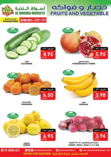KSA, Saudi Arabia, Saudi - Dammam Prime Supermarket offers in D4D Online. Fruits And Vegetable. . Only on 26th September