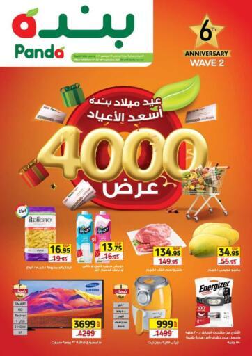 Egypt - Cairo Panda  offers in D4D Online. Anniversary Offers. . Till 28th September