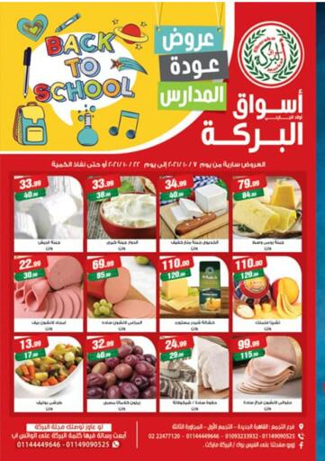 Egypt - Cairo Aswaq Albaraka offers in D4D Online. Back To School. . Till 22nd October