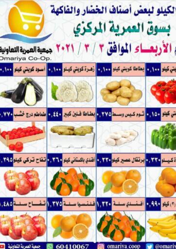 Kuwait Al Omariya Co-op.Society offers in D4D Online. Special Offer. . Until Stock Lasts