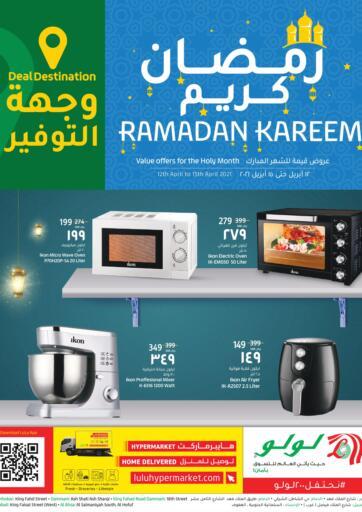 KSA, Saudi Arabia, Saudi - Jubail LULU Hypermarket  offers in D4D Online. Ramadan Offers. . Till 15th April